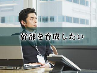 kanbuikusei_01